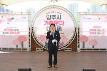 양주시, 2019 가족문화대축제 '성황'