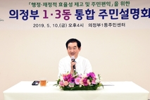 의정부시, 의정부1·3동 통합 주민설명회 개최