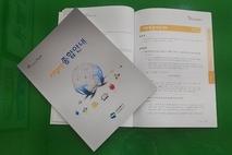 의정부시, 납세자 권익보호 위한 지방세 종합안내 책자 발간