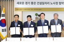 경기도, 붕괴 위기 '건설산업 일자리' 살리기 위해 발 벗고 나서