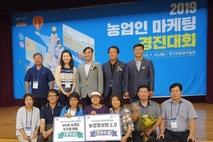 양주시, '2019 경기도 농업인 마케팅 경진대회' 최우수상 수상