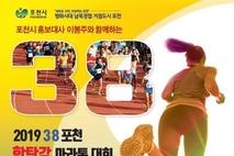 포천시, '2019 38 포천 한탄강 마라톤 대회' 개최