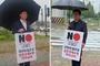 김원기 부의장, 권재형 도의원 '일본 경제보복 철회 촉구' 1인 시위 펼쳐