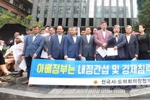 """송한준 의장 """"日 경제침략 위기, 광역의회 연대해 극복할 것"""""""