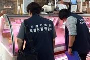 道 특사경, 추석 성수식품 제조·판매업체 대상 불법행위 집중수사