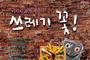 의정부예술의전당, 어린이 환경연극 <쓰레기꽃> 공연
