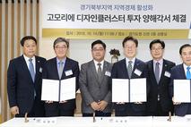 """'고모리에' 민관합동개발로 사업추진 날개‥이재명 """"조속한 착공, 최대한 지원할 것"""""""
