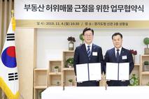도, 전국최초 한국공인중개사협회와 부동산 공정거래질서 확립 '맞손'