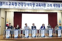 최경자 의원, '경기도교육청 건강장애학생 교육지원 조례' 제정 공청회 개최