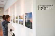양주시, '상전벽해' 10년의 시간을 담은 '천지인2' 수록 사진 전시