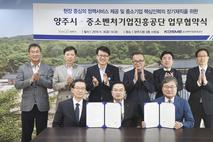 양주시, 중소벤처기업진흥공단과 '맞손'…양주 상담센터 개소