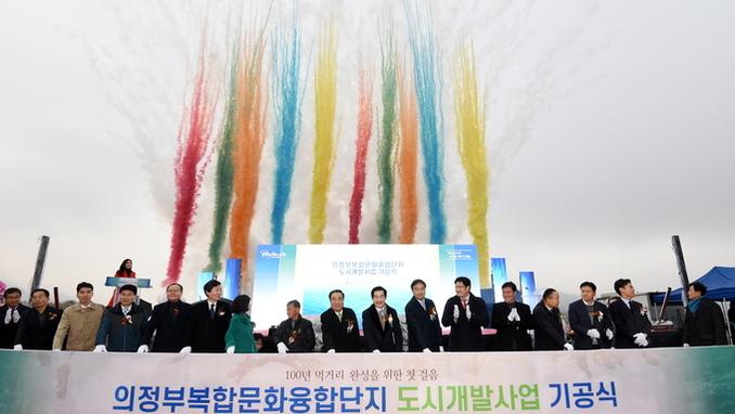 의정부시, 복합문화융합단지 기공식 개최