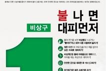 의정부소방서, '불 나면? 대피먼저!' 적극 홍보