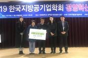 의정부시시설관리공단, 한국지방공기업학회 경진대회 '우수상' 수상