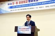 의정부시, 제5회 한·중 공공외교 평화포럼 국회의원회관서 개최