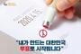 의정부 국회의원선거 후보자 토론회 개최