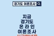 """""""여러분의 생각이 경기도 정책이 됩니다"""""""