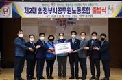 제2대 의정부시공무원노동조합 출범식 개최