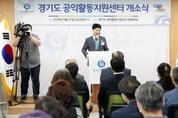 경기도의회 김원기 부의장, 경기도 공익활동지원센터 개소식 참석