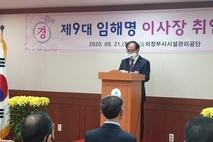 제9대 의정부시시설관리공단 임해명 이사장 취임