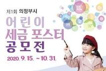 의정부시, 제1회 어린이 세금 포스터 공모전 개최