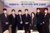 '의정부시-경기도의원' 예산 확보 위해 연대 강화