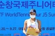 경민여중 장지오, 국제주니어 테니스대회 준우승