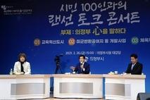 안병용 시장, '시민 100인과의 랜선 토크 콘서트' 개최