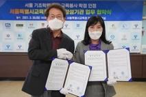 신한대학교 간호대학-서울시교육청기초학력 협력강사 지원 업무협약 체결