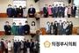 의정부시의회, 의원연구단체 연구용역 착수보고회 개최