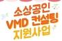 의정부시상권활성화재단, 소상공인 VMD 컨설팅 지원