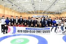 의정부-한스타 연예인 컬링대회 개최