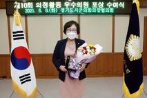 의정부시의회 최정희 의원, 경기도 시·군의회의장협의회 '의정활동 우수의원' 수상
