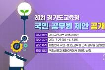 경기도교육청, 국민·공무원 제안 공개 모집