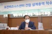 포천시, '포천비즈니스센터 건립 사업' 설계용역 착수보고회 개최
