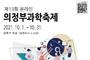 의정부과학도서관, 온라인 의정부과학축제 개최