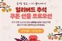 경기도 배달특급, 추석 연휴 '5천원' 할인 행사 진행