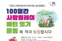 의정부시, '100일간 사랑릴레이 배턴 잇기 운동' 오는 21일부터 시작
