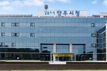 양주시, 국민권익위원회 주최 '달리는 국민신문고' 운영