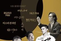 포천문화재단, 창립기념 콘서트 '드라마틱 클래식' 개최