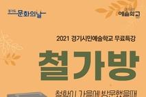 의정부문화재단, '2021 경기시민예술학교' 무료특강 개최