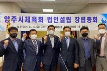 양주시체육회, 법인설립 창립총회 개최