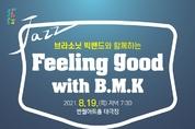 포천도시공사, 반월아트홀서 '한 여름밤의 콘서트' 개최