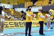 의정부 KB손해보험 스타즈 배구단, '도드람 2021-2022 V-리그' 개막전 개최